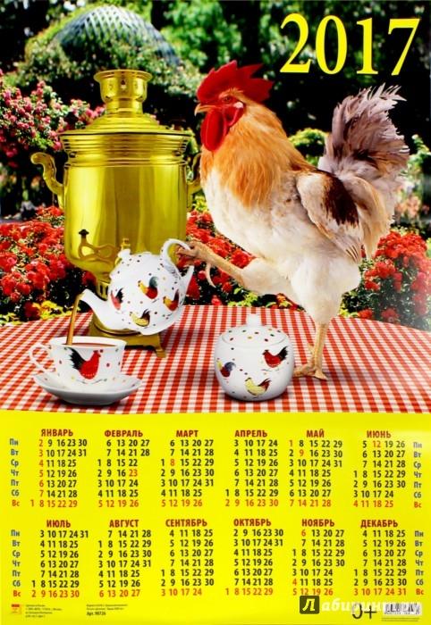 Фото календарей на 2017 год